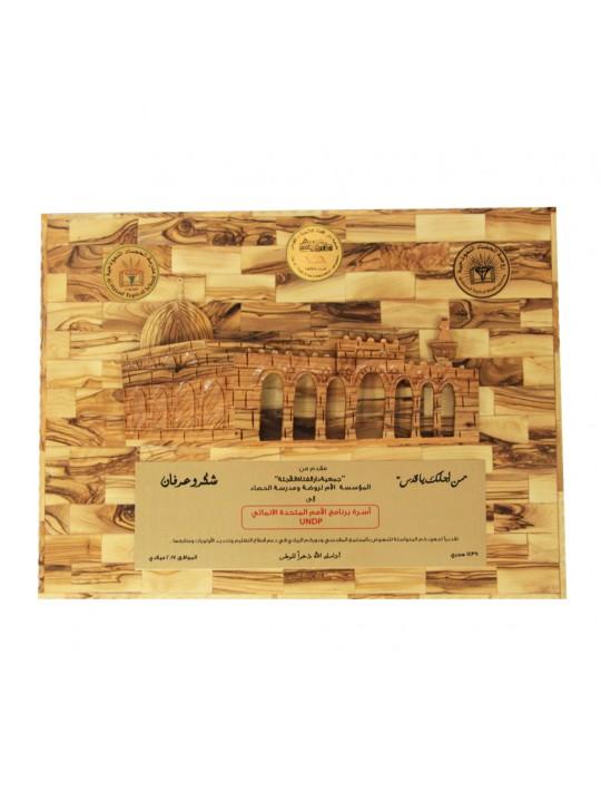درع المسجد الأقصى من حشب الزيتون