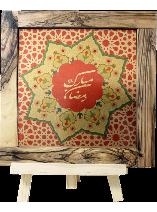 ستاند من خشب الزيتون مع تصميم رمضان الاسلامي